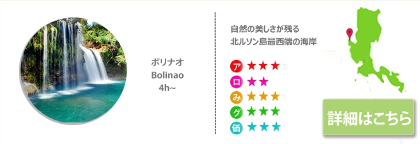 旅×フィリピン×パインス_Bolinao