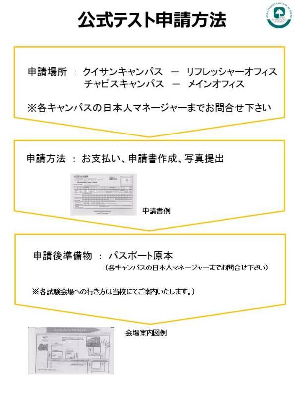 003バギオ公式テスト情報