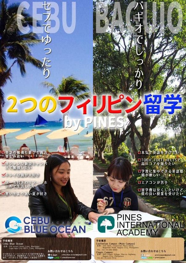 2つのフィリピン留学