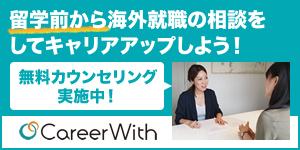 海外就職でキャリアアップするなら【CareerWith】